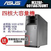 ASUS M32BF-0011A670UMT  四核大容量機 (A10-6700/ 8G/ 1TB/ Win10)