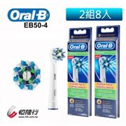 德國百靈 Oral-B-CrossAction Power多動向交叉刷頭 (  2組 8入 ) EB50-4