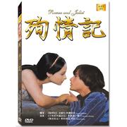 殉情記 Romeo and Juliet 高畫質DVD