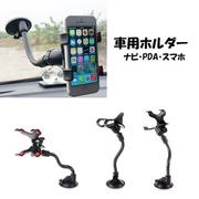 iphone 6 plus 6s iphone6 lte se Volkswagen Caravelle Golf Passat Polo Sharan Tiguan Touran手機架導航吸盤車架