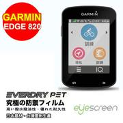 EyeScreen Garmin Edge 820 EverDry PET 螢幕保護貼(無保固)