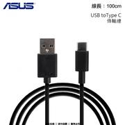 ASUS USB To Type C 原廠傳輸線/ASUS ZenFone3 ZE552KL/ZE520KL/Deluxe ZS570KL/Ultra ZU680KL/Z580CA/Z500M