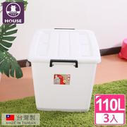 【HOUSE】D1200滑輪整理箱LL110L(3入)