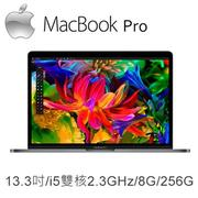 Apple MacBook Pro 13.3吋/i5雙核2.3GHz/8G/256G 蘋果筆電(MPXT2TA/A) 太空灰