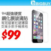福利品【BigBuy】鋼化膜玻璃貼保護貼 9H iPhone6s Plus HTC SONY 三星 小米 i5s i6s