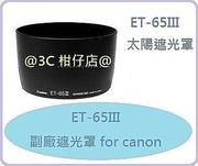 CANON 副廠遮光罩 ET65III ET-65III for 85mm F1.8 100mm 135mm F2.8