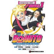 BORUTO ─慕留人─ ─NARUTO NEXT GENERATIONS─ NOV..