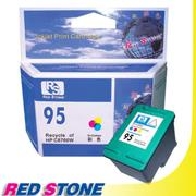 RED STONE for HP C8766WA環保墨水匣(彩色) NO.95