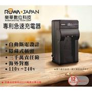 【高雄四海】ROWA NB-13L for Canon G7X II G5X G9X 全新副廠充電器