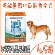 *寵物CEO*【Natural Balance/NB】無穀犬地瓜鮭魚原顆粒-4.5磅