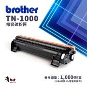 【Brother】兄弟 TN1000 黑色相容碳粉匣 適用HL-1110/DCP-1510/MFC-1815/MFC-1910W/DCP-1610W/HL-1210W(Brother碳粉匣)