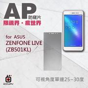 iCCUPY AP防窺保護貼 for ASUS ZEFONE LIVE (ZB501KL)