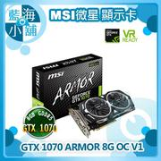MSI 微星 GeForce GTX 1070 ARMOR 8G OC V1 顯示卡