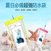 【貝占】USAMS 防水袋 手機殼 Iphone 7 8 SE 5s 6s Plus Note 8 5 S7 edge