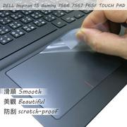 【Ezstick】DELL Inspiron 15 Gaming 7566 7567 P65F TOUCH PAD 觸控板 保護貼
