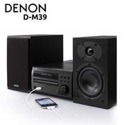 【福利出清】DENON D-M39SBK 頂級 床頭音響 公司貨 分期0利率 D-M39 DM39 iPhone USB