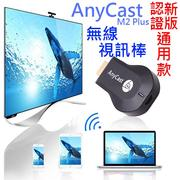 【無線HDMI】AnyCast M2 Plus 通用款 無線影音接收器/視訊棒/鏡像1080P/DLNA/Miracast/Airplay/Airmirror
