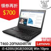 【領券再折 Lenovo 聯想】ThinkPad T460 20FNA04RTW i5/500GB 筆電