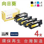向日葵 for Fuji Xerox 1黑3彩超值組 DocuPrint CP115w / CP116w (CT202264~CT202267) 環保碳粉匣 CT202264~67