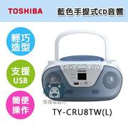 【億禮3C家電館】TOSHIBA東芝手提音響TY-CRU8TW(L).CD/USB/MP3
