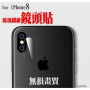 鏡頭貼 iPhoneX iPhone8 iPhone7 iPhone6 Plus 玻璃纖維 iphone5