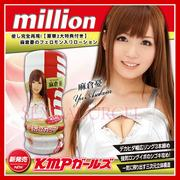 ◤飛機杯自慰杯◥日本KMP-Million Girls 麻倉憂 超快感自慰杯 【跳蛋 名器 自慰器 按摩棒 情趣用品 】