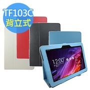 ASUS Transformer Book TF103C/TF103CG/TF303CL 荔枝紋立式保護套