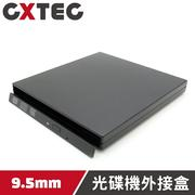 經典款 TrayLoad UltraSlim 9.5mm SATA USB 2.0 薄型光碟機外接盒【ODK-PS2】