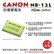ROWA 樂華 For CANON NB-12L NB12L 電池