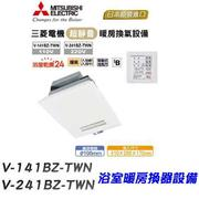 MITSUBISHI ELECTRIC 三菱 V-141BZ-TWN 暖房換氣設備