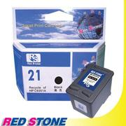 RED STONE for HP C9351A XL環保墨水匣(黑色)NO.21XL