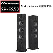 【Pioneer 先鋒】SP-FS52 Andrew Jones 認證揚聲器