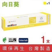 向日葵 for Fuji Xerox DocuPrint C3055DX (CT200808) 黃色環保碳粉匣