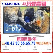 【SAMSUNG三星】 40吋 MU6100 Smart 4K UHD TV《UA40MU6100WXZW》全機保固二年