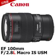 Canon EF 100mm F2.8 L Macro IS USM (公司貨)