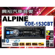 【ALPINE】CDE-153CBT 前置CD/MP3/WMA/AUX IN/USB/iPhone/