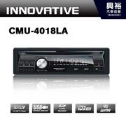 【INNOVATIVE】創新牌 CMU-4018LA CD/MP3/USB/SD/AUX IN/WM