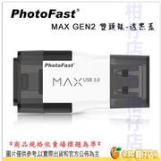 PhotoFast i-FlashDrive MAX GEN2 8pin 【64G/128G 規格】 USB 2.0/3.0 隨身碟 雙頭龍 apple 加密碟
