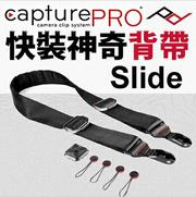 Peak Design Capture 快裝神奇背帶 Slide(現貨)