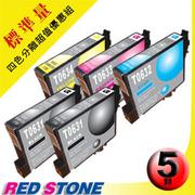 RED STONE for EPSON  T0631.T0632.T0633.T0634墨水匣(二黑三彩)超值優惠組