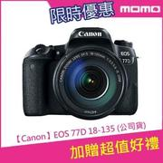 【Canon】EOS 77D 18-135 IS USM(公司貨)