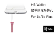 【HB Wallet】DIY 手機加裝吊飾孔 for iPhone 5/5s/se/6s/6s Plus