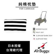 AirBuggy CARRIAGE專用枕墊