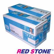 【RED STONE 】for FUJI XEROX DP P205b/ M205b/ M20 環保碳粉匣(黑色)/2支
