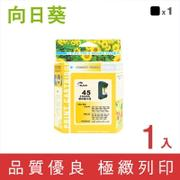 【Sunflower 向日葵】黑色環保墨水匣(for HP NO.45 C51645A)