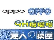 9H玻璃貼 OPPO OPPO Find7 9007 X9076 玻璃膜 2.5D弧