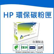 榮科   Cybertek  HP  CE400A環保黑色碳粉匣 (適用HP LaserJet Enterprise 500 color M551 HP LaserJet Enterprise 500 color M551dn HP LaserJet Enterprise 500 color M575df) / 個