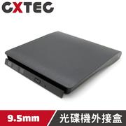 抽取式 TrayLoad UltraSlim 9.5mm SATA USB 2.0 薄型光碟機外接盒套件 ODK-PS9