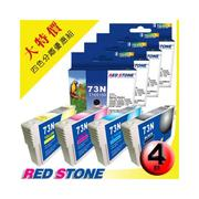 RED STONE for EPSON 73N〔T105150/T105250/T105350/T105450〕墨水匣(四色一組)優惠組