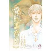 The Piano Doctor愛的調音師02完